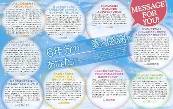 Μ's Arigatou Project Messages 05.jpg