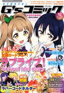 Kotori Umi Dengeki G's Comic Vol 12 Cover