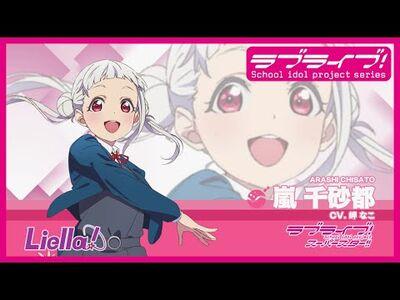 Liella!_Member_Introduction_Video_-_Chisato_Arashi