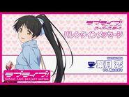 Love Live! Super Star!! Liella Valentine's Message - Ren Hazuki