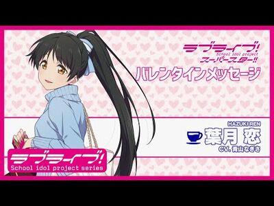 Love_Live!_Super_Star!!_Liella_Valentine's_Message_-_Ren_Hazuki