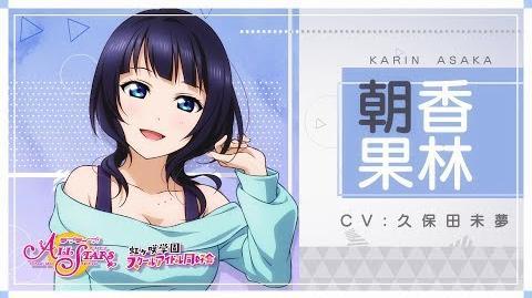 Nijigasaki_High_School_School_Idol_Club_Member_Introduction_Video_-_Karin_Asaka