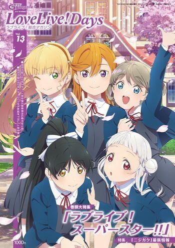 Love Live! Days Volume 13 April 2021 Liella.jpg