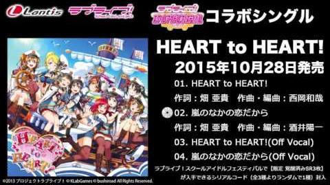 """""""HEART_to_HEART!""""_&_""""Arashi_no_Naka_no_Koi_dakara""""_PV"""