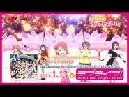 Yume ga Koko Kara Hajimaru yo TVCM 30 Secs Version