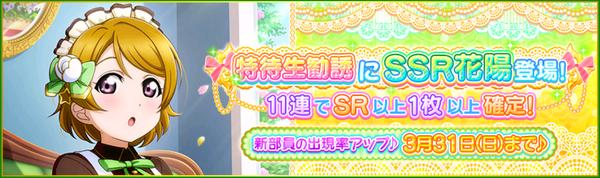 (3-25-19) SSR Release JP.png