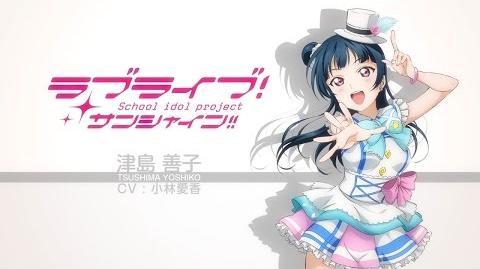 LL!SS!!_Aqours_Special_Monologue_Show_【Part_6_Tsushima_Yoshiko】