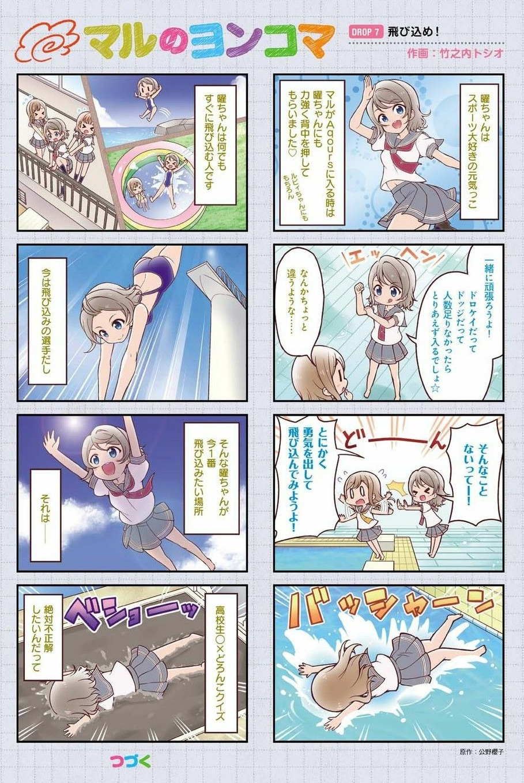 Maru's 4-koma Drop 7.jpg