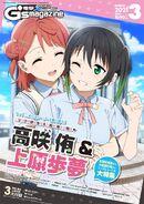Love Live Dengeki G's March 2021 Issue Cover Ayumu & Yuu