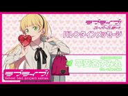 Love Live! Super Star!! Liella Valentine's Message - Sumire Heanna