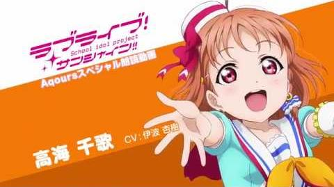 EN_Subs_Love_Live!_Sunshine!!_Aqours_Special_Reading_Video_-_Takami_Chika