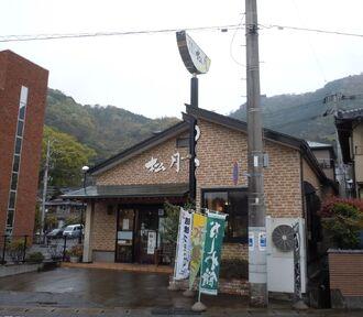 Shogetsu-1.jpg