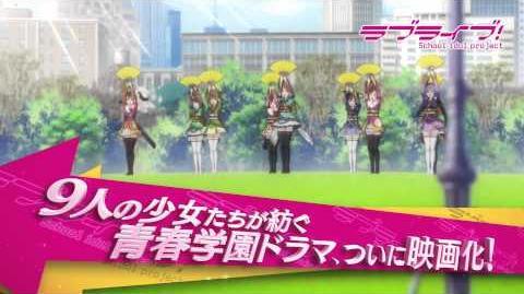「ラブライブ!The School Idol Movie」特報