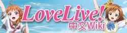 LoveLive! 中文 维基