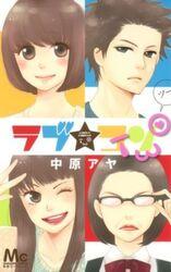 Lovely Complex D (Manga)