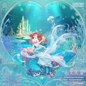 Disney Ariel Collaboration.jpg