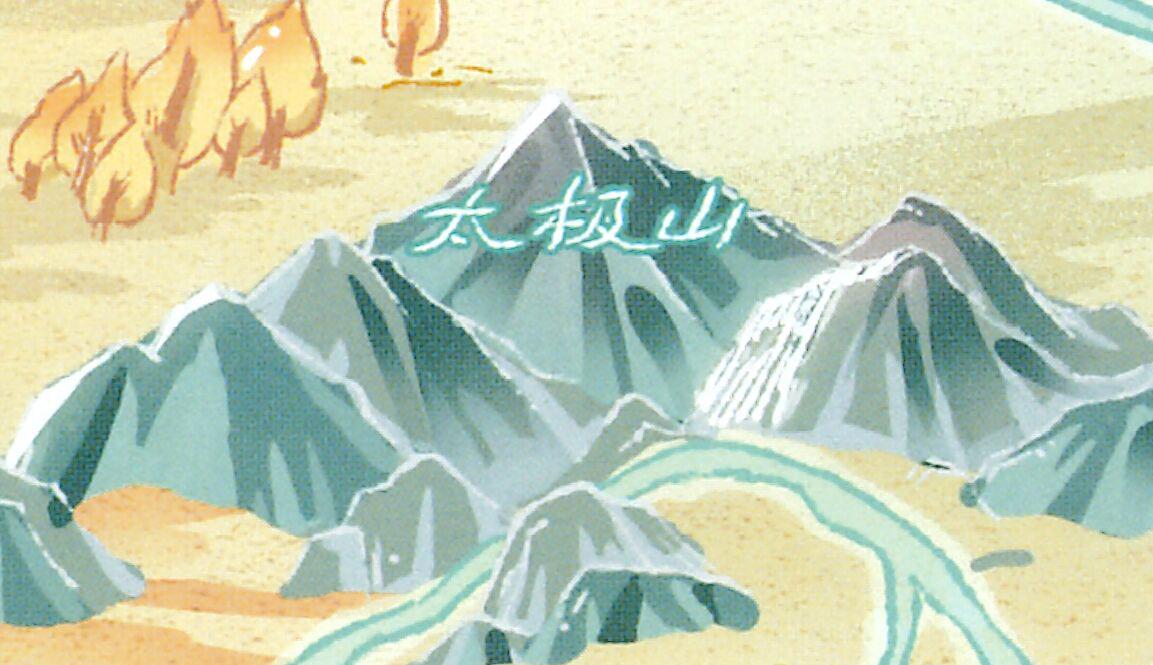Mount Tai Chi