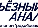 Серьёзный анализ со Степаном Градобоевым