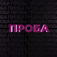 Лого проба 2021