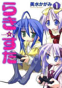 422px-Lucky Star vol 1 manga cover.jpg
