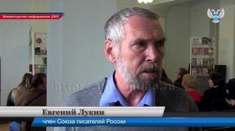 """""""Большой Донбасс"""" - Евгений Лукин"""