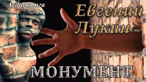 Евгений_Лукин_-_МОНУМЕНТ