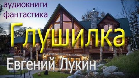 АУДИОКНИГИ_ФАНТАСТИКА._Евгений_Лукин_-_Глушилка