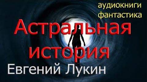 АУДИОКНИГИ_ФАНТАСТИКА._Евгений_Лукин_-_Астральная_история