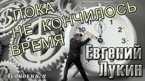 Евгений Лукин - ПОКА НЕ КОНЧИЛОСЬ ВРЕМЯ