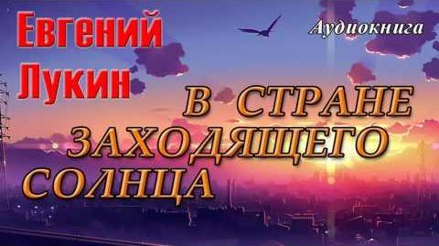 Евгений_Лукин-В_СТРАНЕ_ЗАХОДЯЩЕГО_СОЛНЦА