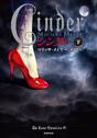 Cinder Cover Japan v2