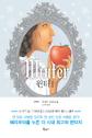 Winter Cover Korea v1
