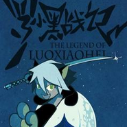 The Legend of Luo Xiaohei