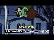 """『ルパン三世 カリオストロの城<4K ULTRA HD>』発売中!-""""LUPIN THE 3RD- THE CASTLE OF CAGLIOSTRO"""""""