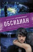 Obsidian cover, Russian