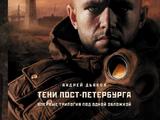 Тени Пост-Петербурга