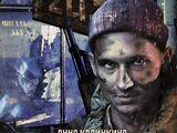 Сетунь (роман)