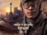 Крым (роман)