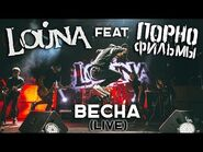 LOUNA feat