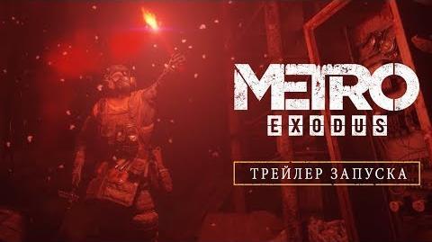 Metro Exodus - Трейлер запуска RU