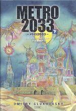 Японское Метро 2033-2