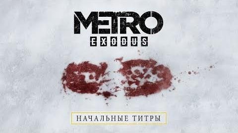 Metro Exodus - Начальные титры RU