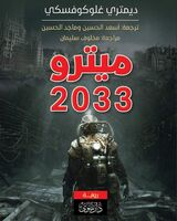M2033 sy cover