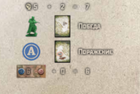 Боевая Колода2
