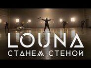 LOUNA - Станем стеной - OFFICIAL VIDEO - 2020 - 0+