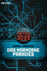 Мраморный рай (нем)