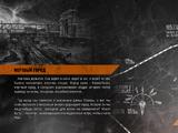 Мёртвый город (уровень, Metro Exodus)