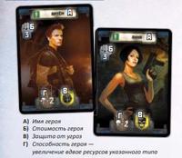 Карточки Героев1