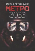 M2033 ua cover