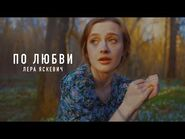 Лера Яскевич - По любви